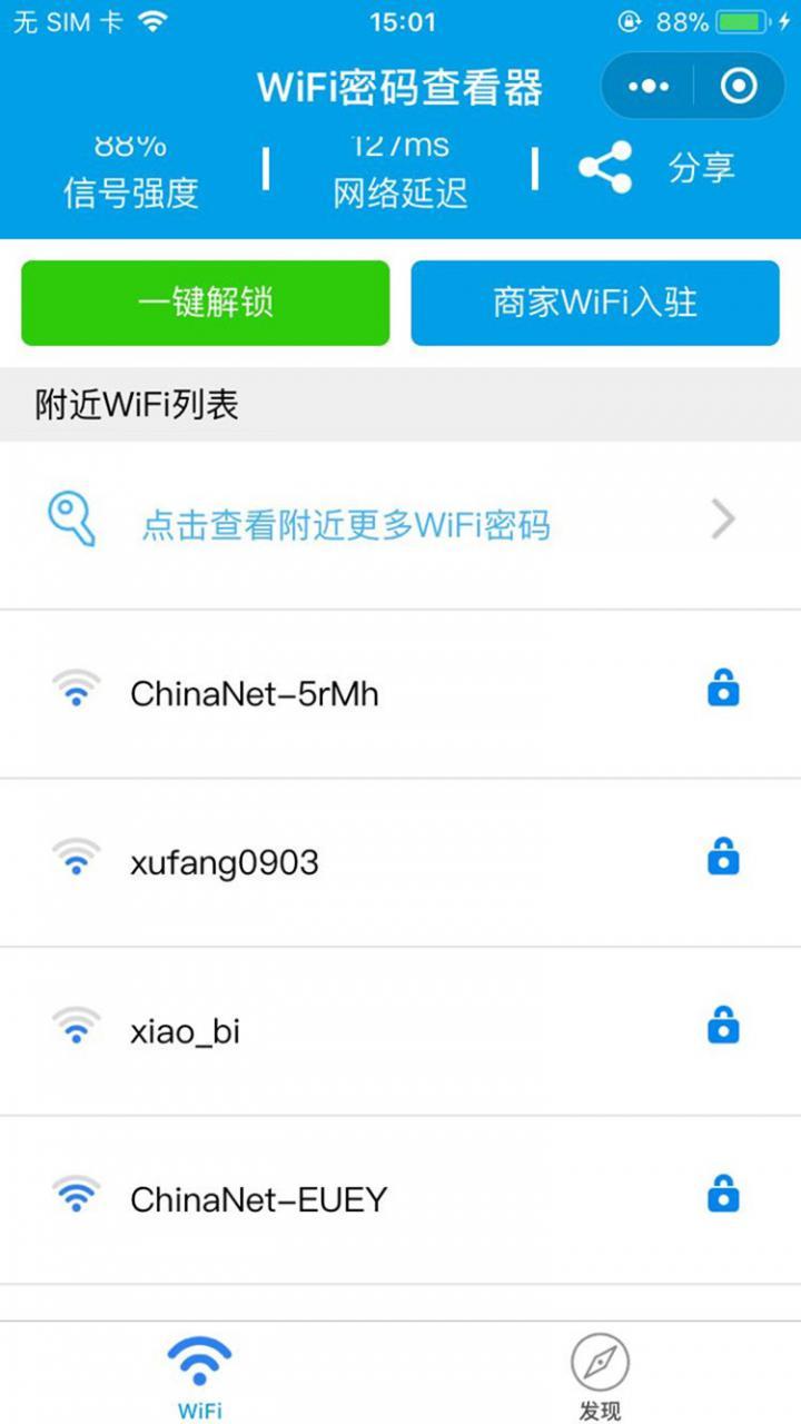 wifi密码查看器_wifi密码查看器官方版小程序-小程序商店|晓程序啦(xcx.la)
