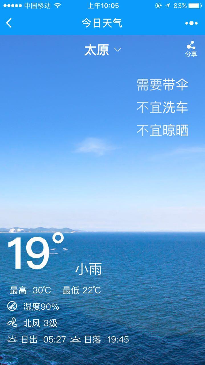 天气预报空气质量查询图片